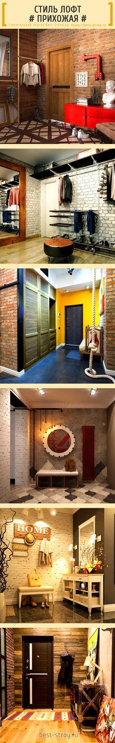 Прихожая в стиле лофт: интересные идеи дизайна пространства в стиле лофт.