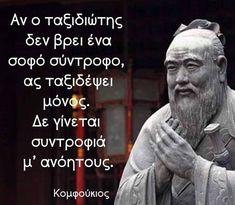 Greek Quotes, Travel And Tourism, Sign Quotes, Common Sense, Mindfulness, Beet Salad, Sayings, Salad Recipes, Lyrics