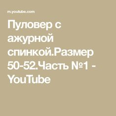 Пуловер с ажурной спинкой.Размер 50-52.Часть №1 - YouTube Youtube, Make It Yourself, Knitting Patterns, Tricot, Youtube Movies