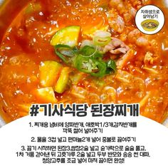 Tteokbokki Recipe, Korean Food, Chili, Recipies, Curry, Menu, Soup, Baking, Ethnic Recipes