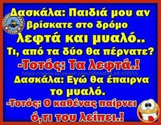 Funny Greek Quotes, Greek Memes, Funny Picture Quotes, Funny Photos, Best Funny Pictures, Funny Tips, Funny Jokes, Jokes Quotes, Life Quotes