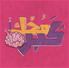 Typogrpahy by Tarek Zidan, via Behance Arabic Funny, Funny Arabic Quotes, Funny Quotes, Arabic Art, Arabic Words, Typography Quotes, Typography Design, Word Drawings, Coffee Cup Art