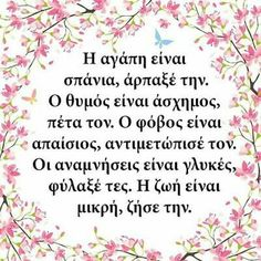 Quotes To Live By, Love Quotes, Inspirational Quotes, Feeling Loved Quotes, Greek Beauty, Greek Words, Good Night Quotes, Greek Quotes, Poetry Quotes