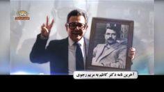 آخرین نامه شهید حقوق بشر دکتر کاظم رجوی سيماى آزادى – تلويزيون ملى ايران – 24 آوريل 2015– 4 اردیبهشت 1394 ==================  سيماى آزادى- مقاومت -ايران – مجاهدين –MoJahedin-iran-simay-azadi-resistance