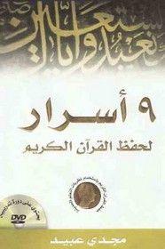 صورة كتاب 9 أسرار لحفظ القران الكريم Quran Pdf Holy Quran How To Memorize Things