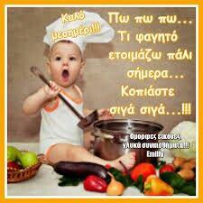 Good Morning Funny, Morning Humor, Chocolate Fondue, Cereal, Breakfast, Desserts, Food, Greek, Morning Coffee