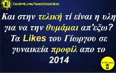 Greek Quotes, Funny Photos, Jokes, Company Logo, Instagram, Fanny Pics, Funny Pics, Silly Pictures, Lol Pics