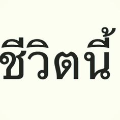 """""""Live This Life"""" in Thai. It's likely to be my next tattoo (right wrist)"""