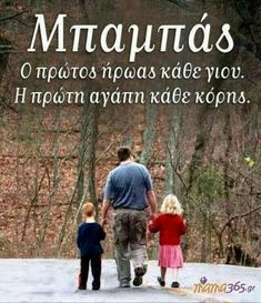 Advice Quotes, Book Quotes, Me Quotes, My Point Of View, Clever Quotes, Meaningful Life, Greek Quotes, Famous Quotes, Picture Quotes
