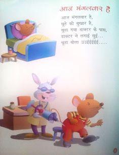 Hindi Rhymes For Kids, Hindi Poems For Kids, Kids Poems, Kids Rhymes, Rhymes For Kindergarten, Kindergarten Worksheets, English Poems For Kids, Childhood Poem, Nursery Worksheets