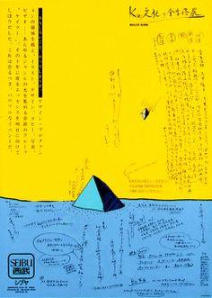 Japanese Poster: K2 Exhibition. Keisuke Nagatomo. 1983 - Gurafiku: Japanese Graphic Design