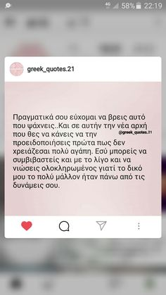 Soul Quotes, Sad Love Quotes, Greek Quotes, Crying, Lyrics, How Are You Feeling, Football, Messages, Feelings