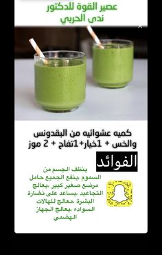 Health Eating, Health Diet, Health Fitness, Smoothie Drinks, Smoothies, Zinc Foods, Diet Recipes, Healthy Recipes, Healthy Drinks