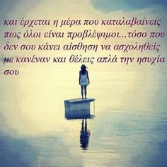 greek quotes on we heart it Poetry Quotes, Wisdom Quotes, Me Quotes, Photo Quotes, Picture Quotes, Greek Words, Live Laugh Love, Greek Quotes, Beauty Quotes