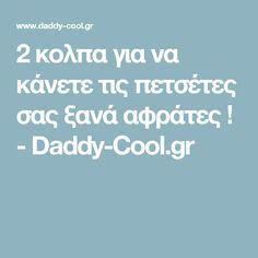 2 κολπα για να κάνετε τις πετσέτες σας ξανά αφράτες ! - Daddy-Cool.gr