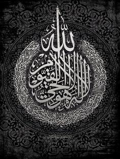 Ayat al-Kursi – The Throne Verseاللَّهُ لَا إِلَهَ إِلَّا هُوَ الْحَيُّ الْقَيُّوم ُ لَا تَأْخُذُهُ سِنَةٌ وَلَا نَوْمٌ لَهُ مَا فِي السَّمَاوَاتِ وَمَا فِي الْأَرْضِ مَنْ ذَا الَّذِي يَشْفَعُ عِنْدَهُ إِلَّا بِإِذْنِهِ يَعْلَمُ مَا بَيْنَ أَيْدِيهِمْ وَمَا خَلْفَهُمْ وَلَا يُحِيطُونَ بِشَيْءٍ مِنْ عِلْمِهِ إِلَّا بِمَا شَاءَ وَسِعَ كُرْسِيُّهُ السَّمَاوَاتِ وَالْأَرْضَ وَلَا يَئُودُهُ حِفْظُهُمَا وَهُوَ الْعَلِيُّ الْعَظِيمُGod: There is no god besides Him, the Everliving, the…