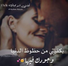 Roman Love, Arabic Love Quotes, Love Words, Romans, Good Morning, Like Me, Messages, Feelings, Celebrity