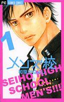 Shoujo, High School, Comics, Romance Manga, Movie Posters, Anime, Fictional Characters, Grammar School, Film Poster