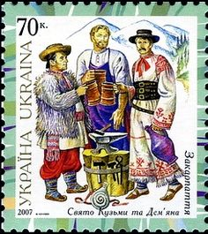 Zakarpattya region Kuzmy ta Demjana - Category:National costumes of Ukraine on stamps - Wikimedia Commons
