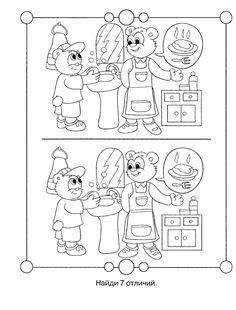 Child Development: Rebus Puzzle gyerekeknek verschillen, find the diffrenses, raskit skirtumus