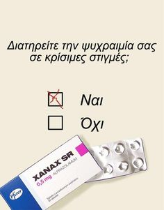 Do you stay calm in critical conditions? ✘ Yes ❒ No ARKAS about Greek Referendum Hilarious! Stupid Funny Memes, Hilarious, Funny Shit, Funny Greek, Funny Statuses, Comics Story, Greek Quotes, Sarcastic Humor, English Quotes