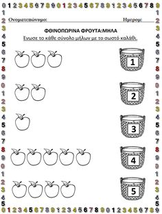 Numbers Preschool, Kindergarten Math Worksheets, Preschool Education, Preschool Curriculum, Kindergarten Writing, Printable Activities For Kids, Autumn Activities, Mothers Day Flower Pot, Abc Centers