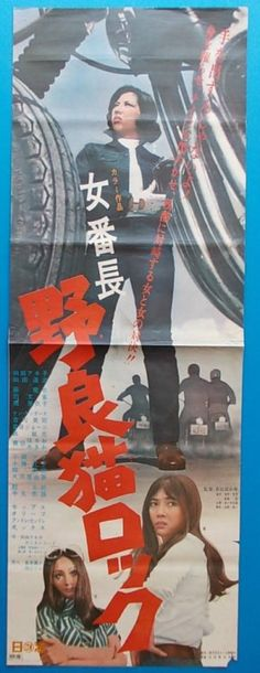 Poster for Stray Cat Rock: Delinquent Girl Boss (女番長野良猫ロック), 1970, directed by Yasuharu Hasebe (長谷部安春) and starring Meiko Kaji (梶芽衣子),Bunjaku Han (范文雀) and Akiko Wada (和田 アキ子).