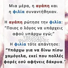 Greek Love Quotes, True Words, Lyrics, Feelings, Anna, Friends, Instagram, Names, Amigos
