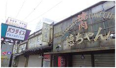 立川駅周辺の「徳ちゃん」