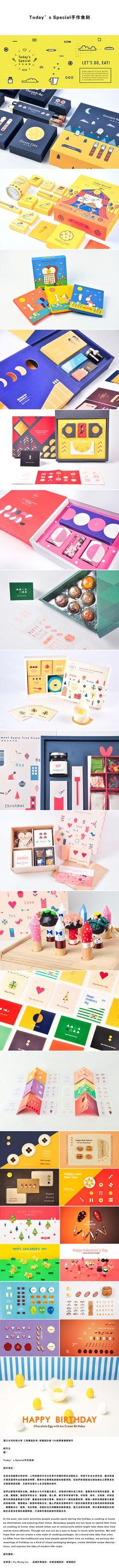 創作主題/  Today's Special手作食刻  創作團隊/  林雨蓉 | Yu-Rong Lin – 品牌形象設計、包裝結構設計、視覺設計 曹雅筑 | Ya-Chu Tsao – 食物攝影、包裝結構設計、視覺設計、概念宣傳影片