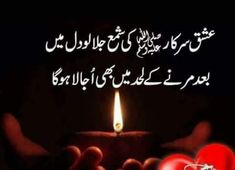 Birthday Candles, Birthday Cake, Islamic Pictures, True Words, Beautiful Words, Spirituality, Quotes, Allah, Nice