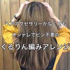 コテもピンも不要!外出先でもパパッと可愛い「ゴムだけ」アレンジ - LOCARI(ロカリ) Hair Arrange, Face Hair, Beauty Hacks, Hair Beauty, Hairstyle, Long Hair Styles, Nail, Tips, House
