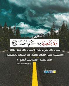 Allah Quotes, Quran Quotes, Arabic Quotes, Islamic Quotes, Words Quotes, Qoutes, Quran Pak, Islam Quran, Love Quetos