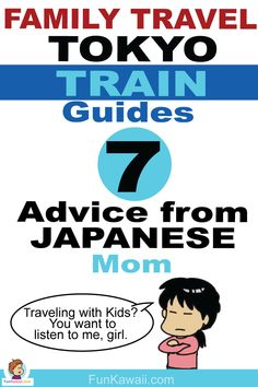 This is for Family Travelers in Tokyo. Taking a train is a different story. Learn what you should be aware of! Advice from Japanese mom. Tokyo Japan Travel, Japan Travel Guide, Japan Trip, Travel With Kids, Family Travel, Tokyo Holidays, Japan With Kids, Japan Destinations, Family Destinations