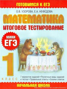 МАТЕМАТИКА ЕГЭ. 1 КЛАСС Kids Education, Grade 1, Winnie The Pooh, Marketing, Children, Easy, Math Resources, Early Education, Young Children