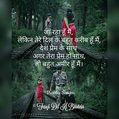 Poetry Quotes, Hindi Quotes, Qoutes, Love Quotes For Girlfriend, Army Girlfriend, Military Couples, Military Humor, Indian Army Quotes, Indian Navy
