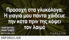 Clever Quotes, Cute Quotes, Funny Quotes, Favorite Quotes, Best Quotes, Greek Quotes, Wisdom Quotes, Sarcasm, Wise Words
