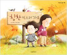 2012년 한 해 동안 뜨거운 사랑을 받았던 그림책....'지원이와 병관이 시리즈'의 8번째 책 《칭찬 먹으러 가요》 입니다.