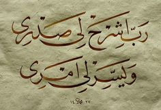 islamic-art-and-quotes:  Ottoman calligraphy with Quran 20:25-26; Surat Taha  O my Lord! Expand for me my chest (grant me self-confidence, contentment, and boldness). And ease my task for me