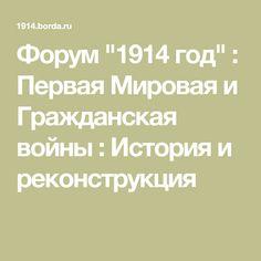 """Форум """"1914 год"""" : Первая Мировая и Гражданская войны : История и реконструкция"""