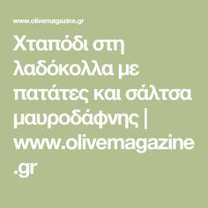 Χταπόδι στη λαδόκολλα με πατάτες και σάλτσα μαυροδάφνης | www.olivemagazine.gr