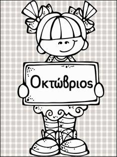 School Projects, School Ideas, Learn Greek, Tow Truck, Punch Needle, Kindergarten, Clip Art, Teaching, Kids