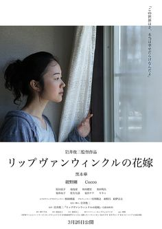 The Bride of Rip Van Winkle (リップヴァンウィンクルの花嫁) (Japanese Movie)