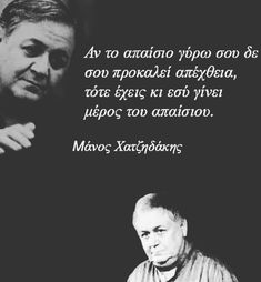 Δημοσίευση Instagram από quotes_and_more • 11 Ιούλ, 2019 στις 10:55 πμ UTC Greek Words, Greek Quotes, Greatest Songs, Be A Better Person, Some Words, Picture Quotes, Life Lessons, Inspirational Quotes, Writing