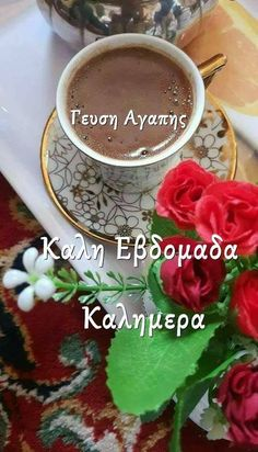 Good Night, Good Morning, Beautiful Pictures, Mornings, Greek, Waves, Gardening, Coffee, Google