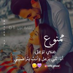 Beautiful Arabic Words Arabic Love Quotes Cute Love Couple My Love Roman Love Night Film Love You Husband Artsy Photos Movie Couples Couples Quotes Love, Movie Couples, Romantic Love Quotes, Love Quotes For Him, Couple Quotes, Words Quotes, Life Quotes, Best Islamic Quotes, Arabic Love Quotes