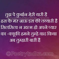 Friendship Shayari Wallpaper Whatsapp Profile Image Photu In Hindi Tujh Pe Qurbaan Meri