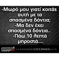 Greek funny quotes Quotes Gif, Sign Quotes, Words Quotes, Best Quotes, Funny Quotes, Greek Memes, Funny Greek, Greek Quotes, Funny Picture Quotes