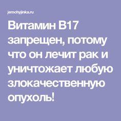 Витамин B17 запрещен, потому что он лечит рак и уничтожает любую злокачественную опухоль!