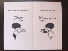 こちらは、卵と乳製品を使わないお菓子屋さん「khanam」のショップカード。表紙と裏表紙に、お店の優しい雰囲気に合った、可愛らしいキャラクターが描かれていて、ほっこりします。 Shop Logo, Signs, Layout Design, Creative Design, Diy Crafts, Graphic Design, Cards, Handmade, Craft Ideas